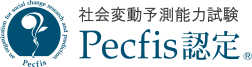 Pecfis認定 一般財団法人 社会変動予測研究機構